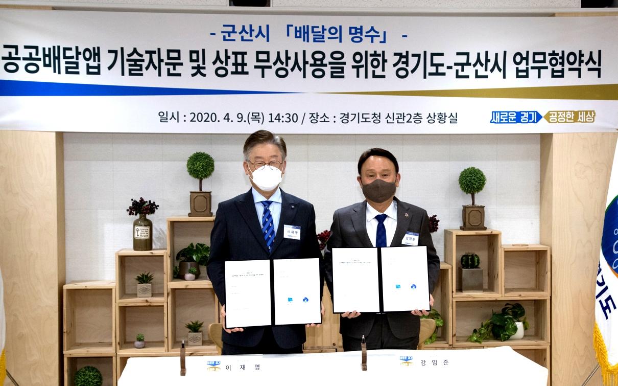 군산 공공배달 앱 드디어 '광폭 행보'