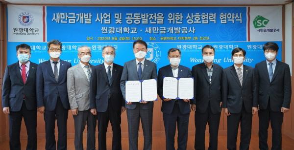새만금개발공사-원광대학교 업무협약